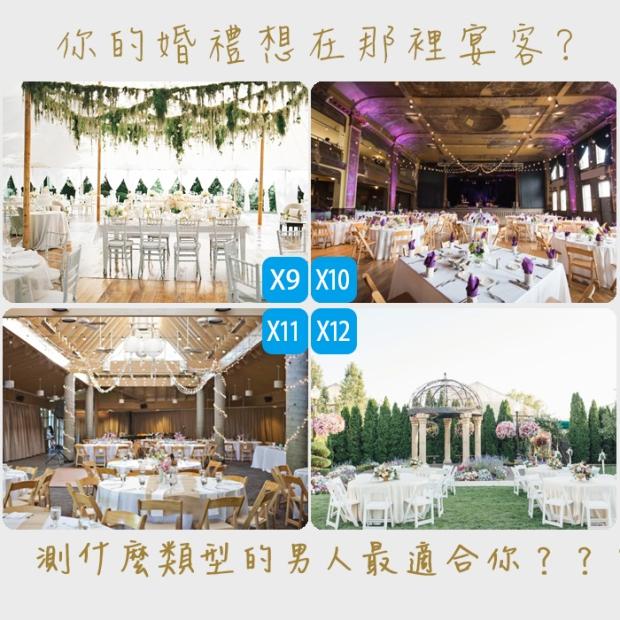 145_你的婚禮想在那裡宴客,測什麼類型的男人最適合你_主圖.jpg